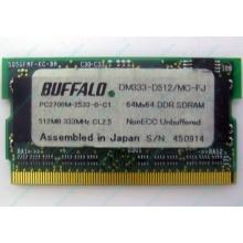 BUFFALO DM333-D512/MC-FJ 512MB DDR microDIMM 172pin (Краснозаводск)
